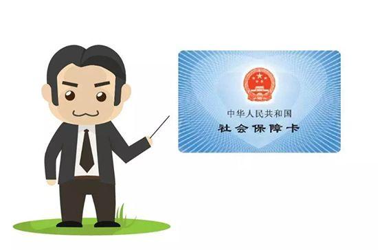 人社部宣布:将社保卡应用于一级建造师资格考试
